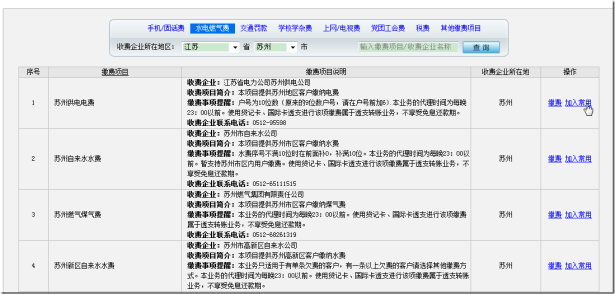 for found suzhou electric fee add to common