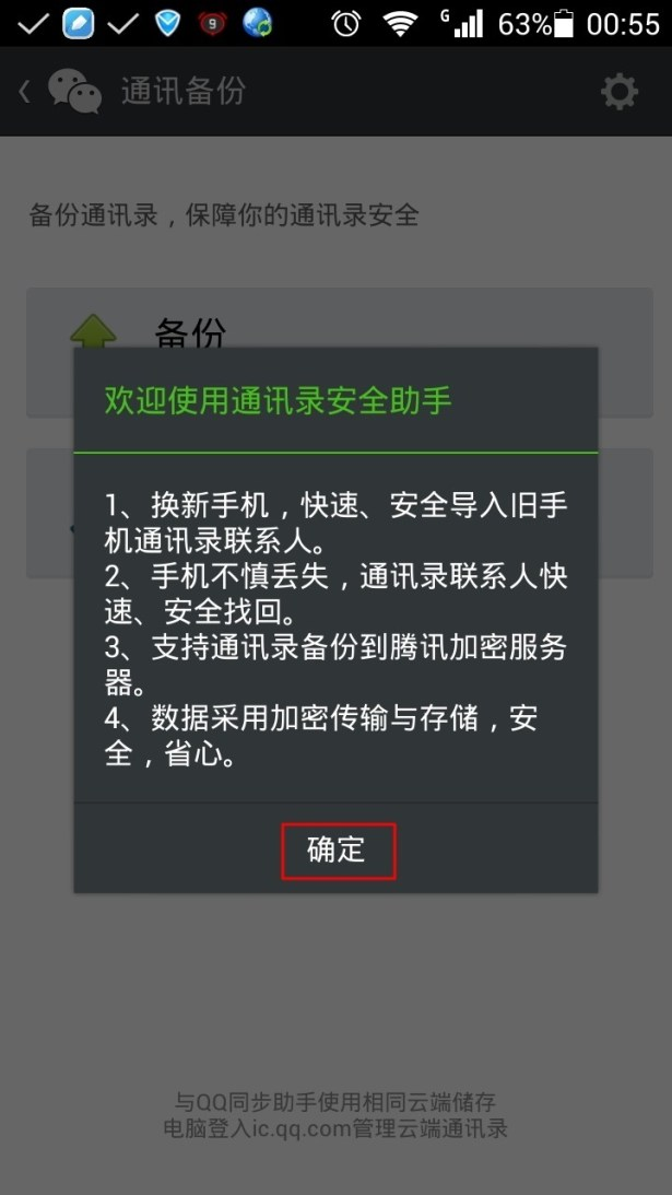 welcome for backup contact using weixin