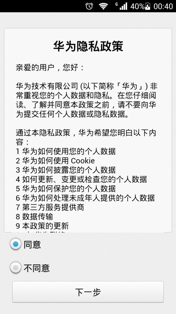huawei privacy policy accept