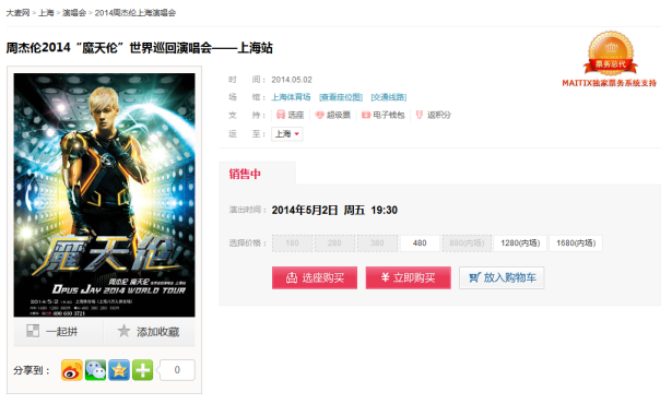 damai jay 2014 shanghai concert