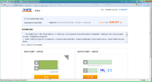 ie then alipay pay gmarket