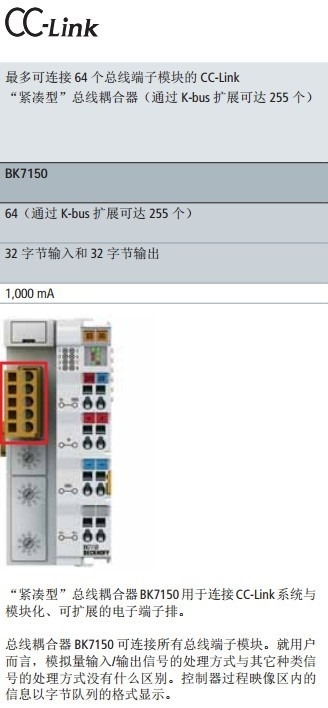 automation bus interface look like cclink