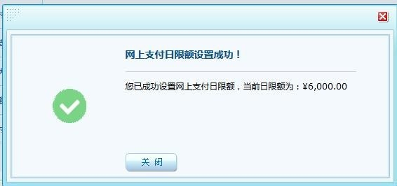 set complete for max quote of 6000 rmb for cmb online payment