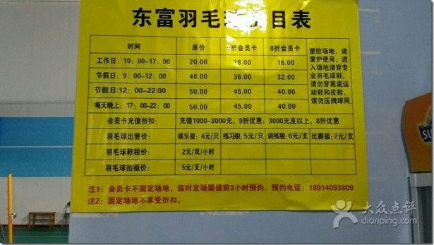 dongfu badminton court price list on wall