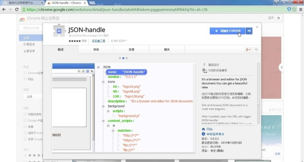 chrome open link url for json handle