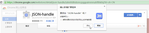 makesure new add extension application json handle