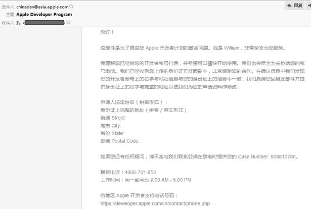 asia apple com notice me info not consistent
