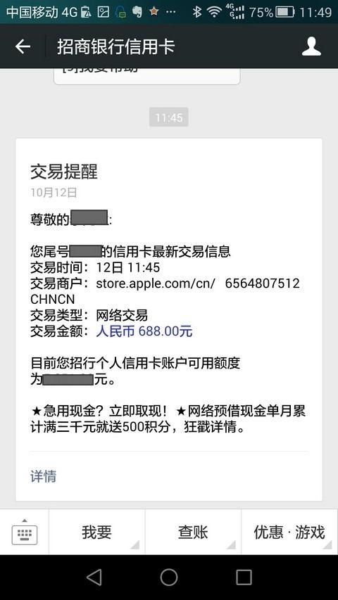 notice of cmcb decrease money of apple develop program rmb 688