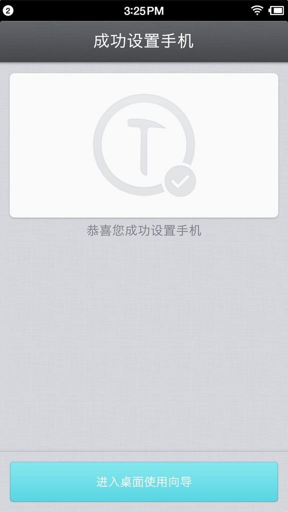 Screenshot_2016-02-05-15-25-27-836_开机向导