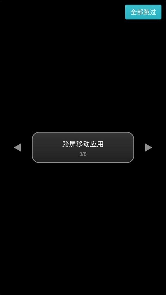 Screenshot_2016-02-05-15-26-00-412_开机向导
