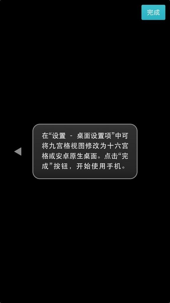 Screenshot_2016-02-05-15-27-37-128_开机向导