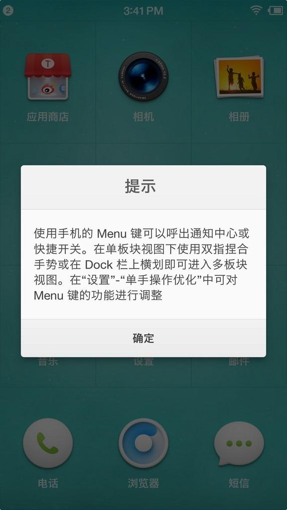 Screenshot_2016-02-05-15-41-26-270_桌面