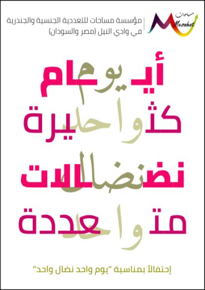 Mesahat-ODOS2018