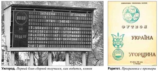 Ucrania 0