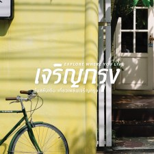 charoenkrung-cover1