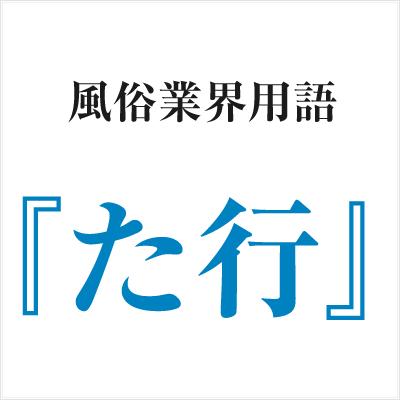 風俗業界用語「た行」