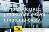 Δικαιώματα επιβατών με μειωμένη κινητικότητα