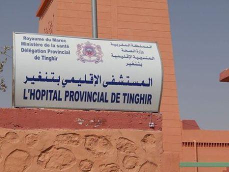 تنغير:  إضراب محلي بقطاع الصحة لمدة 24 ساعة «دفاعا عن كرامة الشغيلة وصون حرمة المؤسسات والتعجيل ببناء المستشفى الاقليمي»
