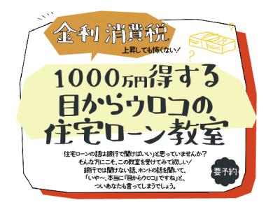 1000万円得する目からウロコの住宅ローン教室【9月・10月スケジュール・ご予約】
