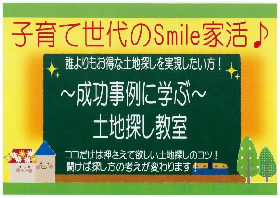 4月21日(土)・24日(火)・29日(日) 「成功事例に学ぶ 土地探し教室」