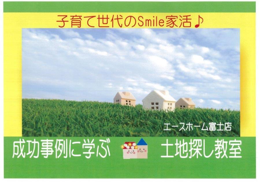 7月7日 (土)・21日(土) ★成功事例に学ぶ 土地探し教室★