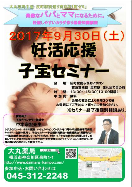 子宝セミナー大丸薬局様2017年9月30日