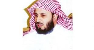Syaikh Saad Al Ghamidi