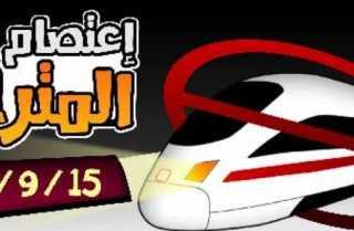 Pembangkangan sipil di metro Kairo (inet)
