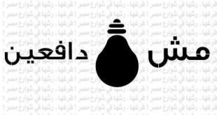 Kampanye mogok bayar tagihan listrik (inet)