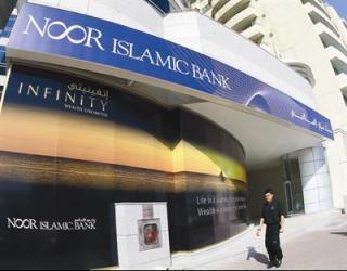 Noor Islamic Bank kini berganti nama menjadi Noor Bank (foto: dropssavings.com)