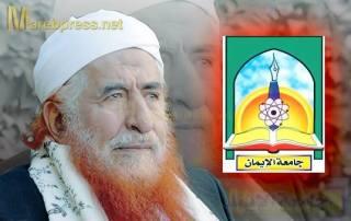 Pendiri Universitas Al-Eman, Syaikh Abdul Majid Az-Zindani (maarebpress)
