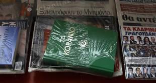 Surat kabar Yunani yang gratiskan Al-Quran. (islamemmeo.cc)