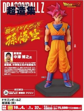 Dragon Ball Z Banpresto DXF