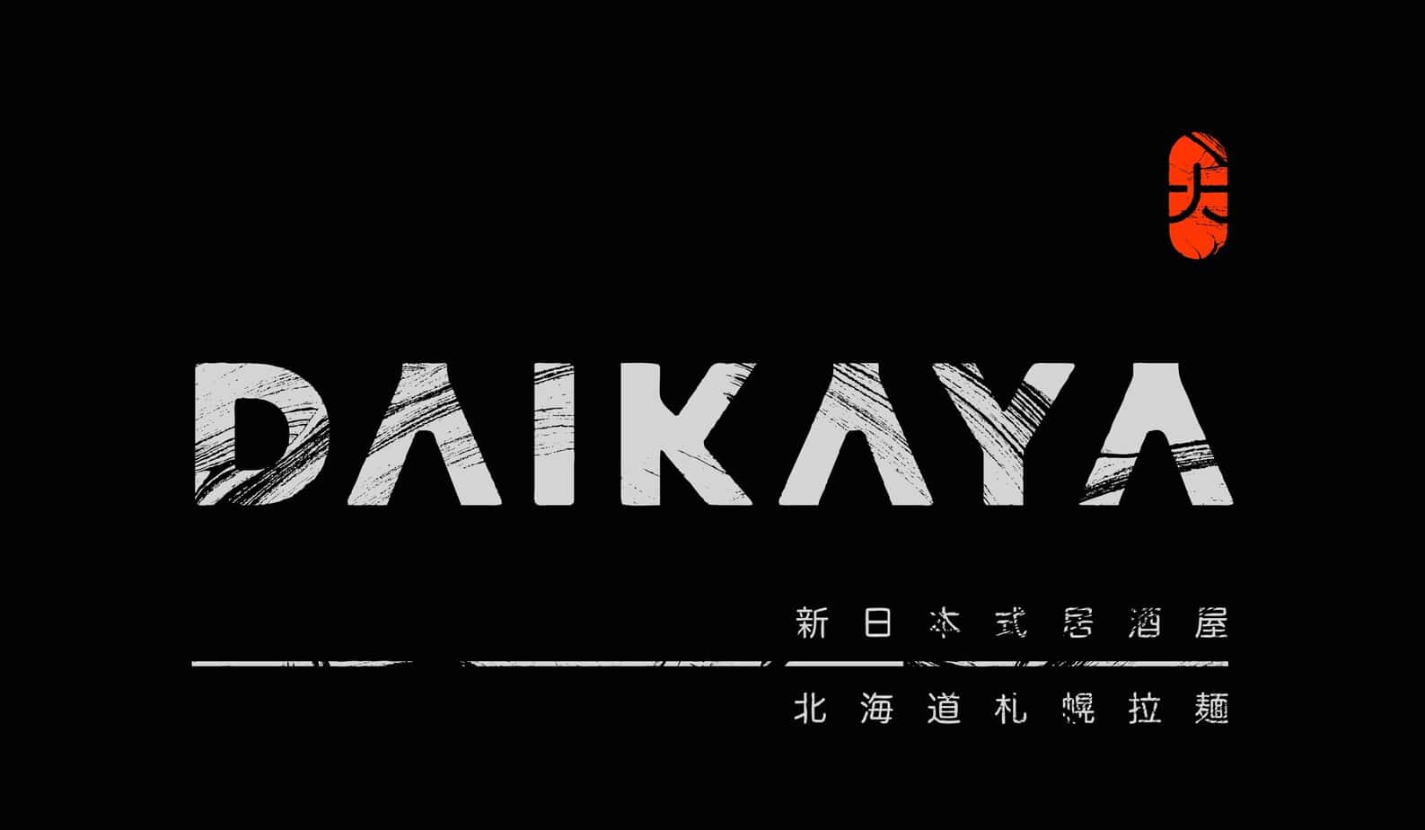 Daikaya Celebrates Sumo May Season, Wrestling up Some Japanese Tradition