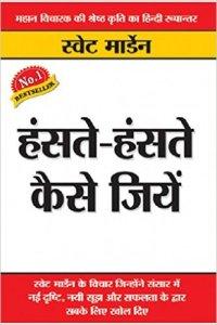 Amazon - Buy Hanste Hanste Kaise Jiyen (Hindi) Paperback – 2006 at Rs 45 only