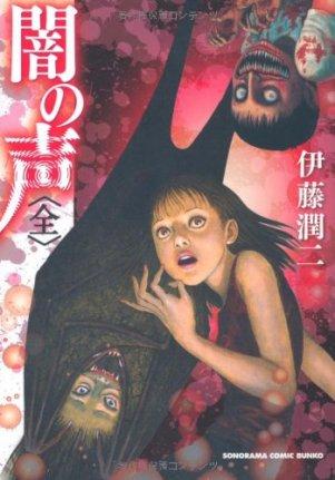 Yami no Koe Junji Ito