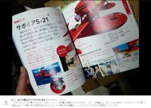 libro vehiculos studio ghibli 02