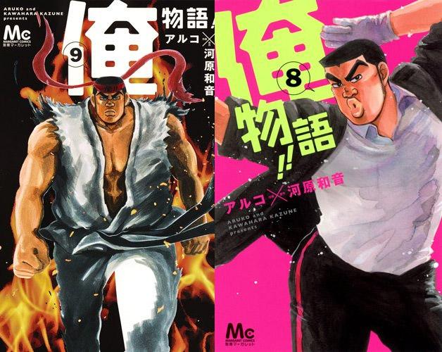 Ore-Monogatari-Manga-jp