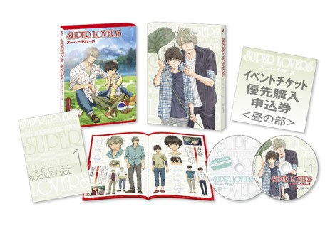 SUPER LOVERS Blu-ray&DVD第1巻