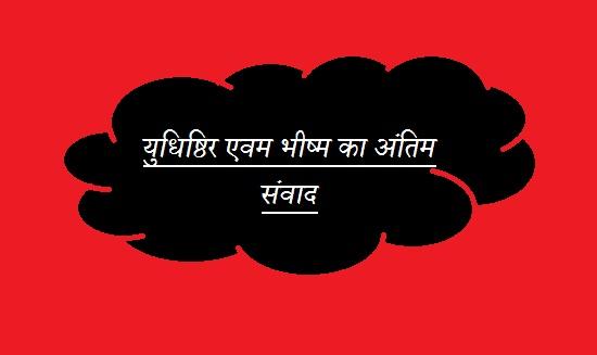 Yudhishthira Bhishma Ka Antim Samvad