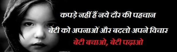 Sukanya Samriddhi Account Scheme In Hindi