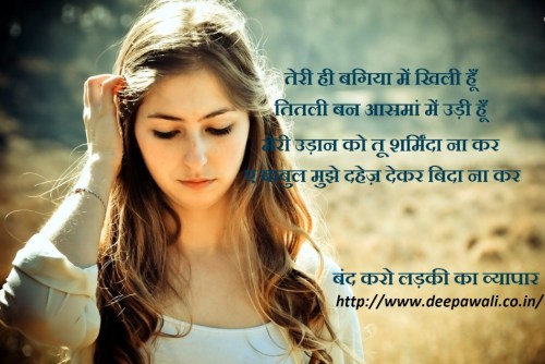 dahej pratha essay Dahej pratha in hindi essay we guarantee that our papers are plagiarism-free each order is handcrafted thoroughly in accordance to your personal preferences and.