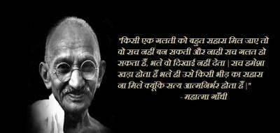 mahatma gandhi anmol vachan hindi 1