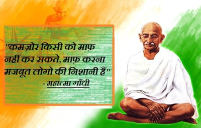 mahatma gandhi quotes in hindi 2