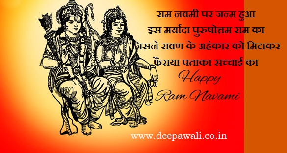 Ram Navami Wishes SMS In Hindi 7