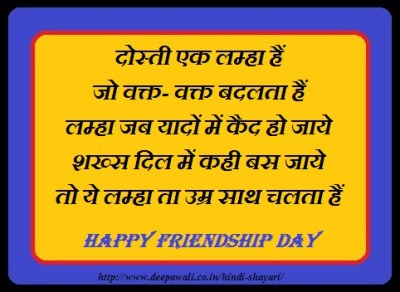 Happy Friendship Day Shayari Best Friend In Hindi