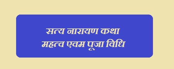 satyanarayan katha Mahtva Puja Vidhi in hindi