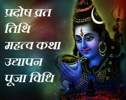 Pradosh vrat tithi mahatva katha udyapan puja vidhi in hindi