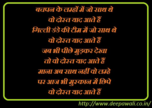 Friendship Mitrata Dosti Mahatva Essay Nibandh Dohe In Hindi