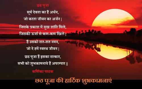 Kartik Chaiti Chhath Puja Date Mahatva Katha Vrat Vidhi History In Hindi